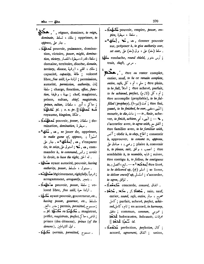 S  J  Louis-Costaz's Syriac-French-English-Arabic Dictionary - Page 370